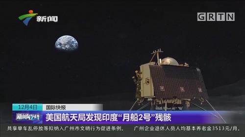 """美国航天局发现印度""""月船2号""""残骸"""