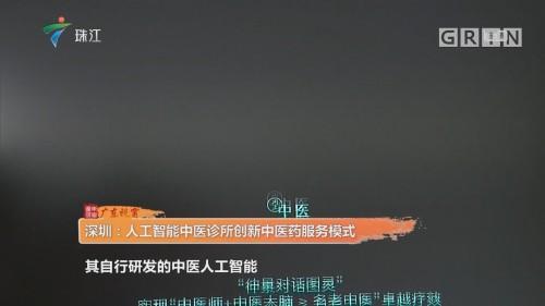 深圳:人工智能中医诊所创新中医药服务模式