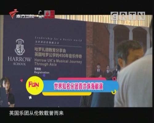 [2019-12-21]FUN尚荟:世界知名乐团首次珠海献演