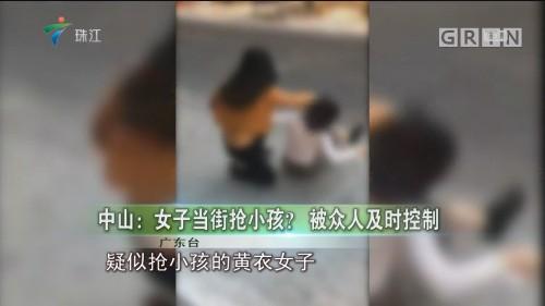 中山:女子当街抢小孩?被众人及时控制