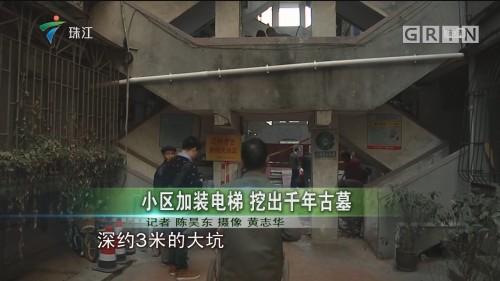 小区加装电梯 挖出千年古墓