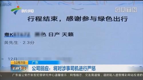 广东:女子坐顺风车 遭司机不礼貌对待