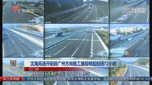 沈海高速开阳段广州方向施工路段明起封闭72小时