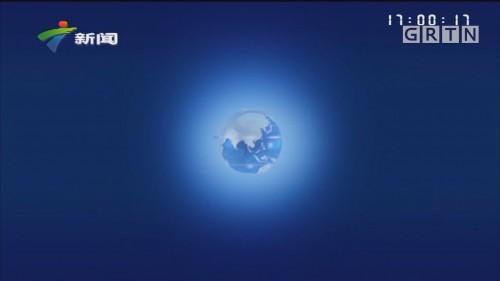 [HD][2019-12-02-17:00]正点播报:广州大道北地陷追踪:救援通道已形成 家属关注救援进展