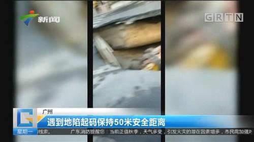 广州 遇到地陷起码保持50米安全距离
