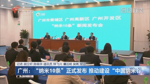 """广州:""""纳米10条""""正式发布 推动建设""""中国纳米谷"""""""
