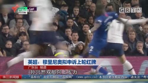 英超:穆里尼奥拟申诉上轮红牌