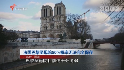 法国巴黎圣母院50%概率无法完全保存