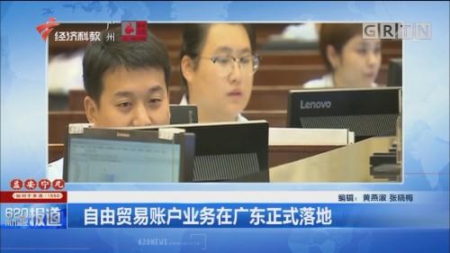 自由贸易账户业务在广东正式落地