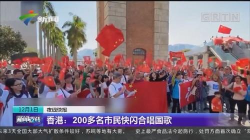 香港:200多名市民快闪合唱国歌