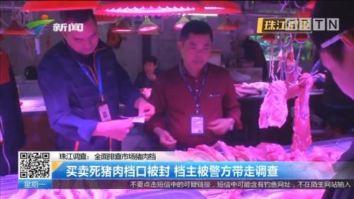 珠江调查:全面排查市场猪肉档 买卖死猪肉档口被封 档主被警方带走调查