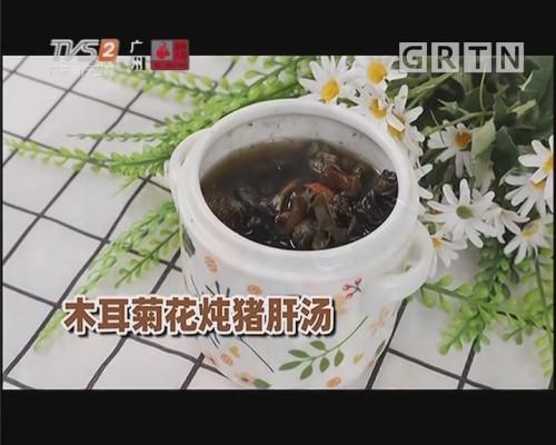 木耳菊花炖猪肝汤