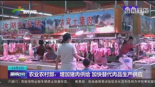 农业农村部:增加猪肉供给 加快替代肉品生产供应