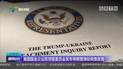 美国国会众议院情报委员会发布特朗普弹劾调查报告