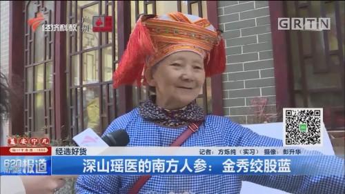 经选好货 深山瑶医的南方人参:金秀绞股蓝