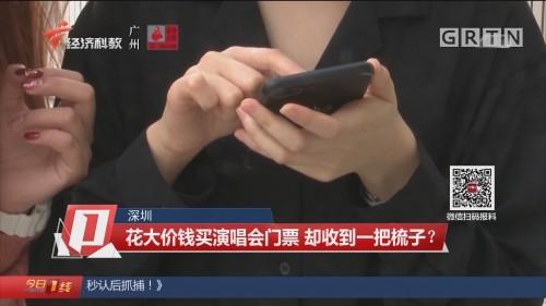 深圳:花大价钱买演唱会门票 却收到一把梳子?