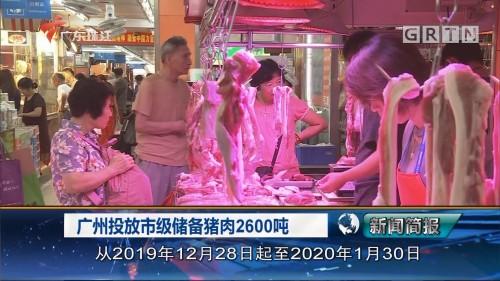 广州投放市级储备猪肉2600吨