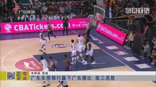 广东东莞银行赢下广东德比 取三连胜