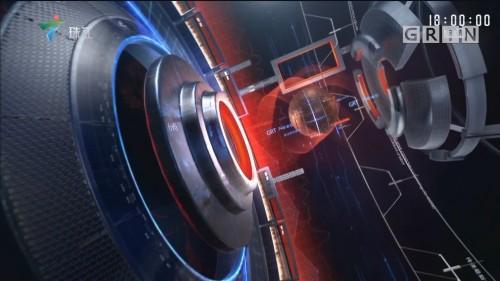 """[HD][2019-12-03]珠江新闻眼:广东警方通报""""昆仑""""行动战果"""