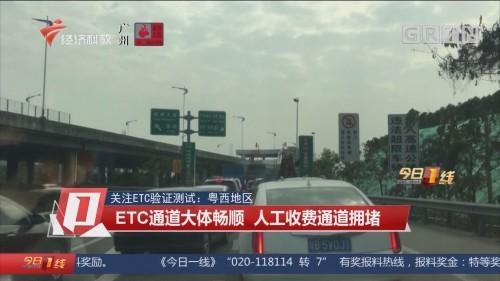 关注ETC验证测试:粤西地区 ETC通道大体畅顺 人工收费通道拥堵