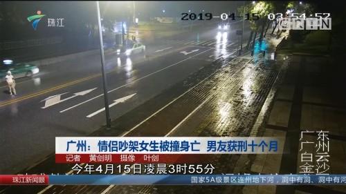 广州:情侣吵架女生被撞身亡 男友获刑十个月