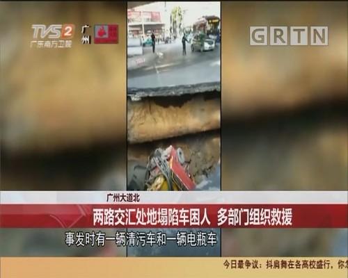 广州大道北  两路交汇处地塌陷车困人 多部门组织救援
