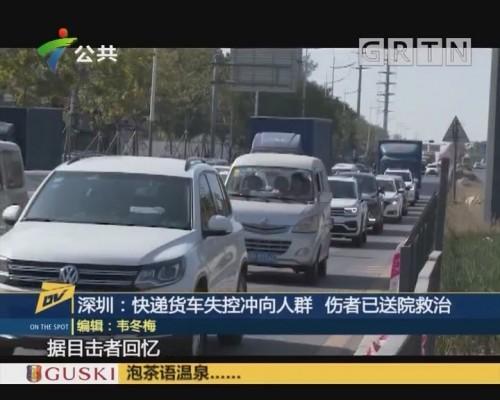 (DV现场)深圳:快递货车失控冲向人群 伤者已送院救治