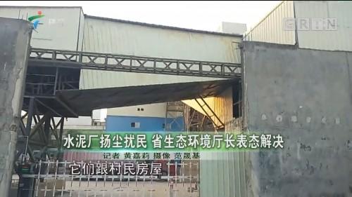 水泥厂扬尘扰民 省生态环境厅长表态解决