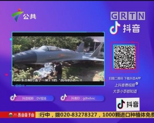 (DV现场)抖音随手拍:手工战斗机