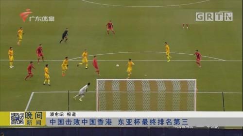 中国击败中国香港 东亚杯最终排名第三