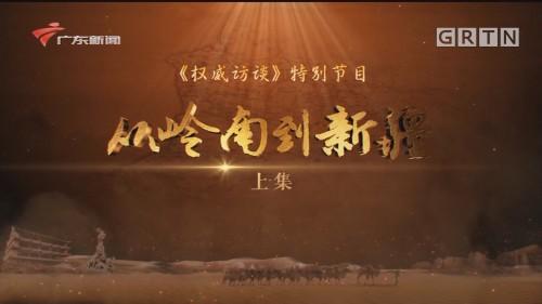 [HD][2019-12-14]权威访谈特别节目:从岭南到新疆(上)