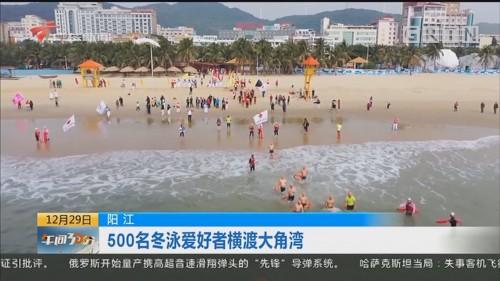 阳江:500名冬泳爱好者横渡大角湾