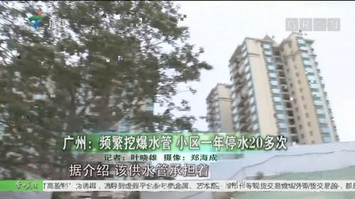 广州:频繁挖爆水管 小区一年停水20多次