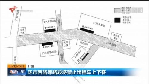 广州:环市西路等路段将禁止出租车上下客