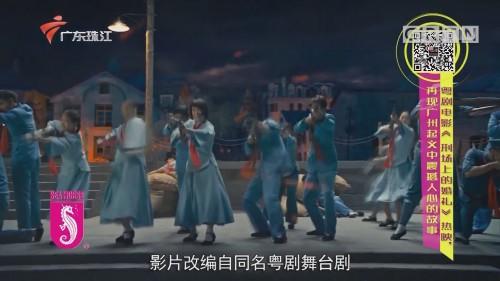 粤剧电影《刑场上的婚礼》热映,再现广州起义中震撼人心的故事