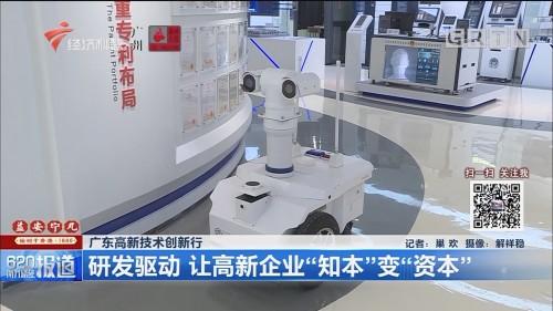 """广东高新技术创新行 研发驱动 让高新企业""""知本""""变""""资本"""""""