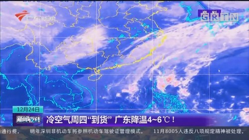 """冷空气周四""""到货""""广东降温4-6℃!"""