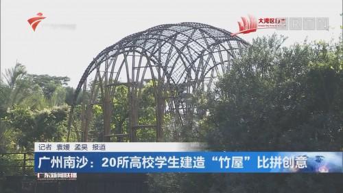 """广州南沙:20所高校学生建造""""竹屋""""比拼创意"""