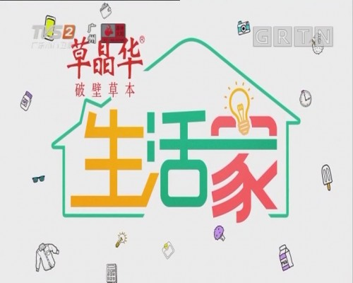 [2019-12-08]生活家:生活家头条:爱心捐助 情暖人心