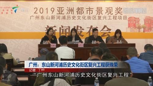 广州:东山新河浦历史文化街区复兴工程获殊荣