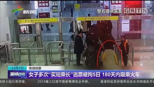 """女子多次""""买短乘长""""逃票被拘5日 180天内限乘火车"""