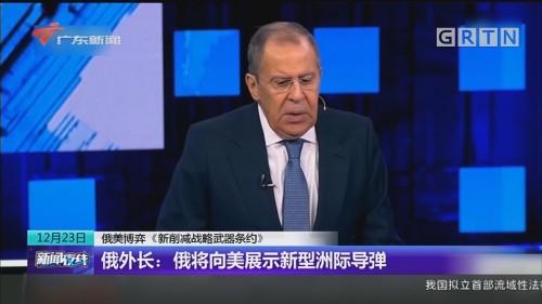 俄美博弈《新削减战略武器条约》俄外长:俄将向美展示新型洲际导弹