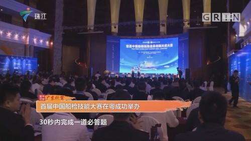 首届中国船检技能大赛在粤成功举办