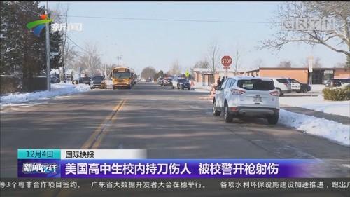 美国高中生校内持刀伤人 被校警开枪射伤