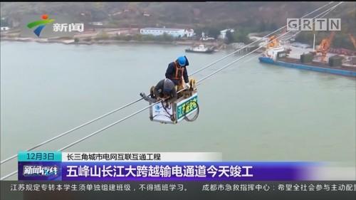 长三角城市电网互联互通工程 五峰山长江大跨越输电通道今天竣工