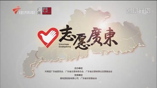 [HD][2019-12-27]志愿广东