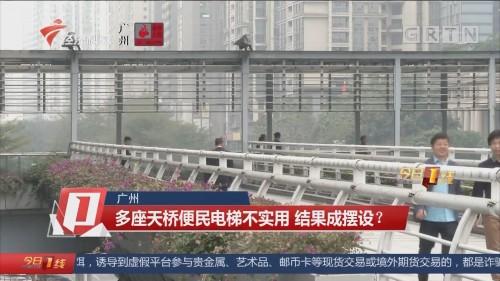 广州:多座天桥便民电梯不实用 结果成摆设?