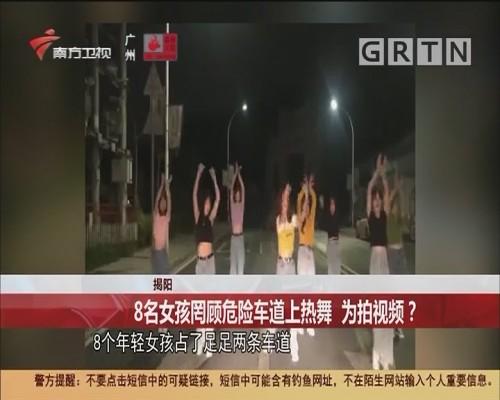 揭阳 8名女孩罔顾危险车道上热舞 为拍视频?