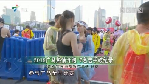 2019广马热情开跑 7名选手破纪录