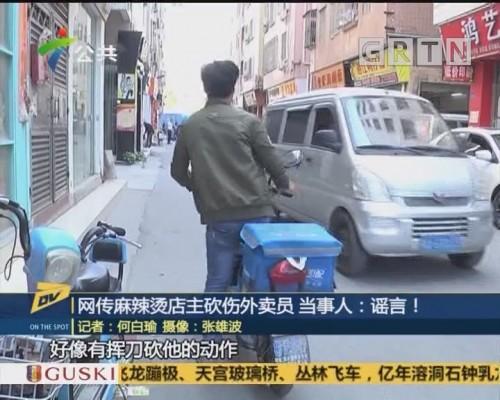 网传麻辣烫店主砍伤外卖员 当事人:谣言!